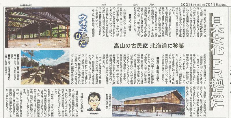 進行中のPJが中日新聞さんに掲載されました!